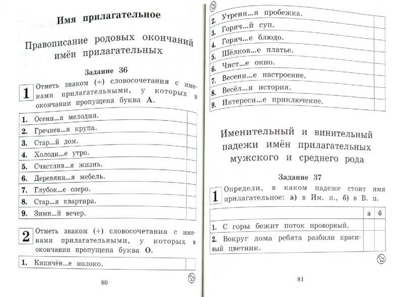 Дидактические материалы по русскому языку 4 класс рамзаева