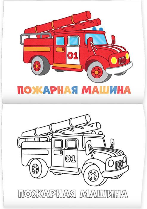 """Раскраска для малышей """"ГЕОДОМ"""" """"Машинки"""""""